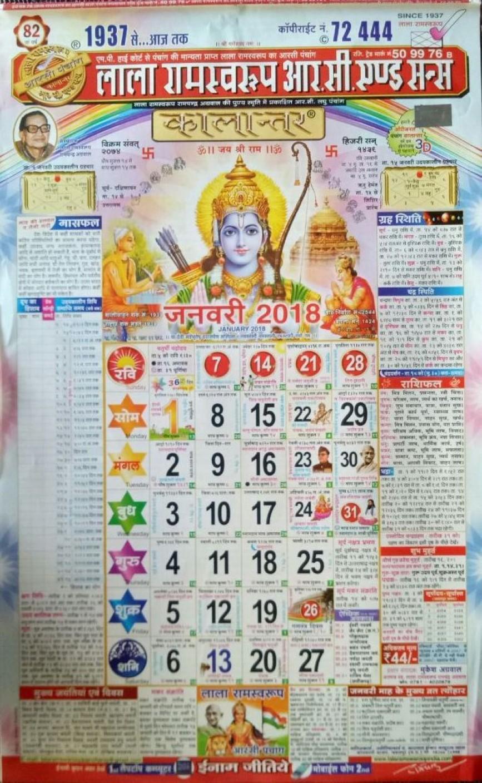 2018 Calendar Lala Ramswaroop NEW – 2018 monthly calendars