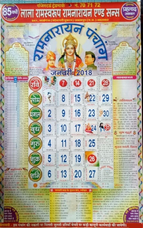 January 2018 Calendar Lala Ramswaroop New | 2018 January Calendar