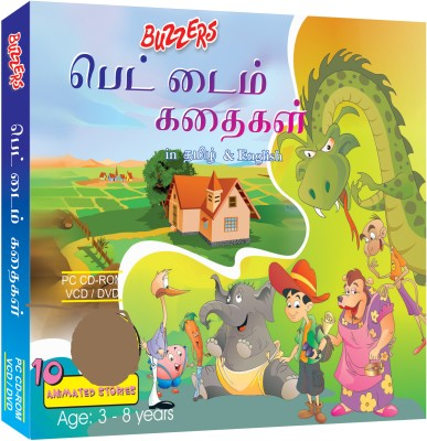 Buzzers Bedtime Stories(VCD Tamil)