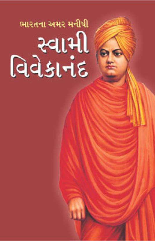 essay on swami vivekananda as a role model for students