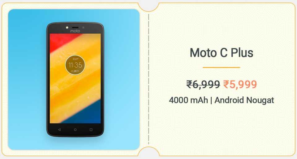 Moto C plus MBS