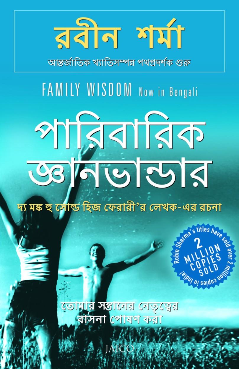 Family Wisdom(Bengali)
