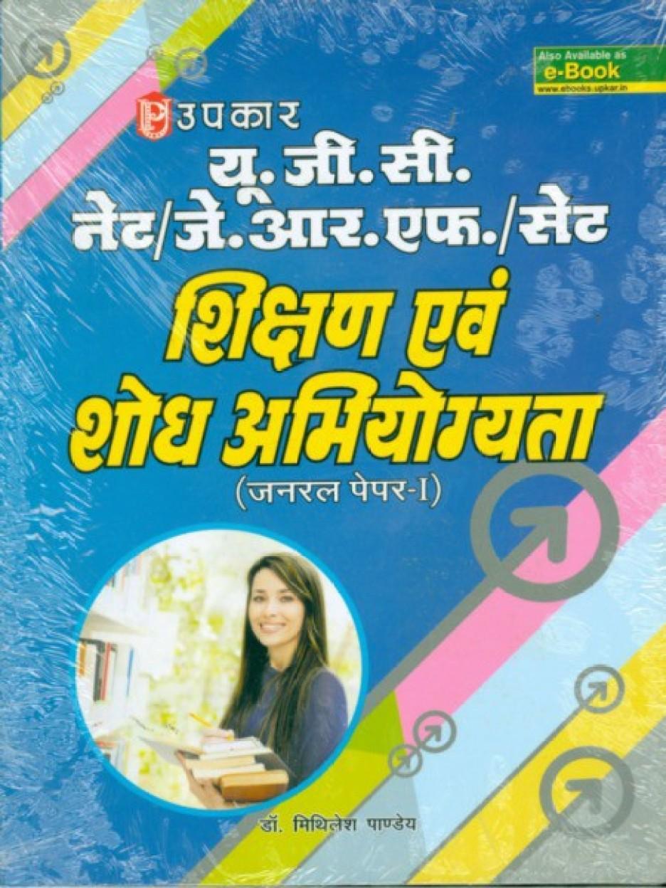 U. G. C. Net / Slate Shikshan Avam Shodh Abhiyogyata (Junral Paper 1) by Mithilesh Pandey