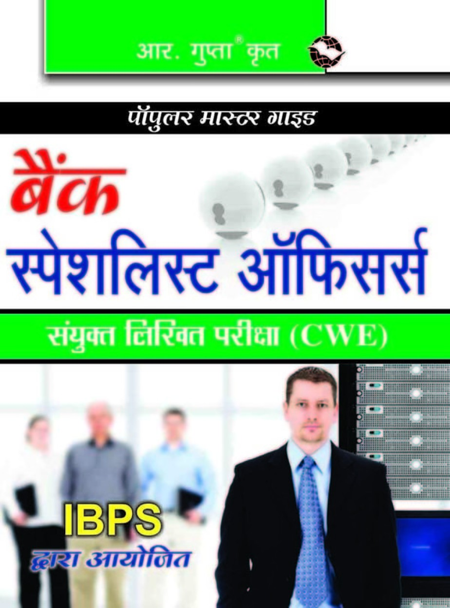Bank -  Specialist Officers Common Written Exam, CWE Guide                 by Rph Editorial Board