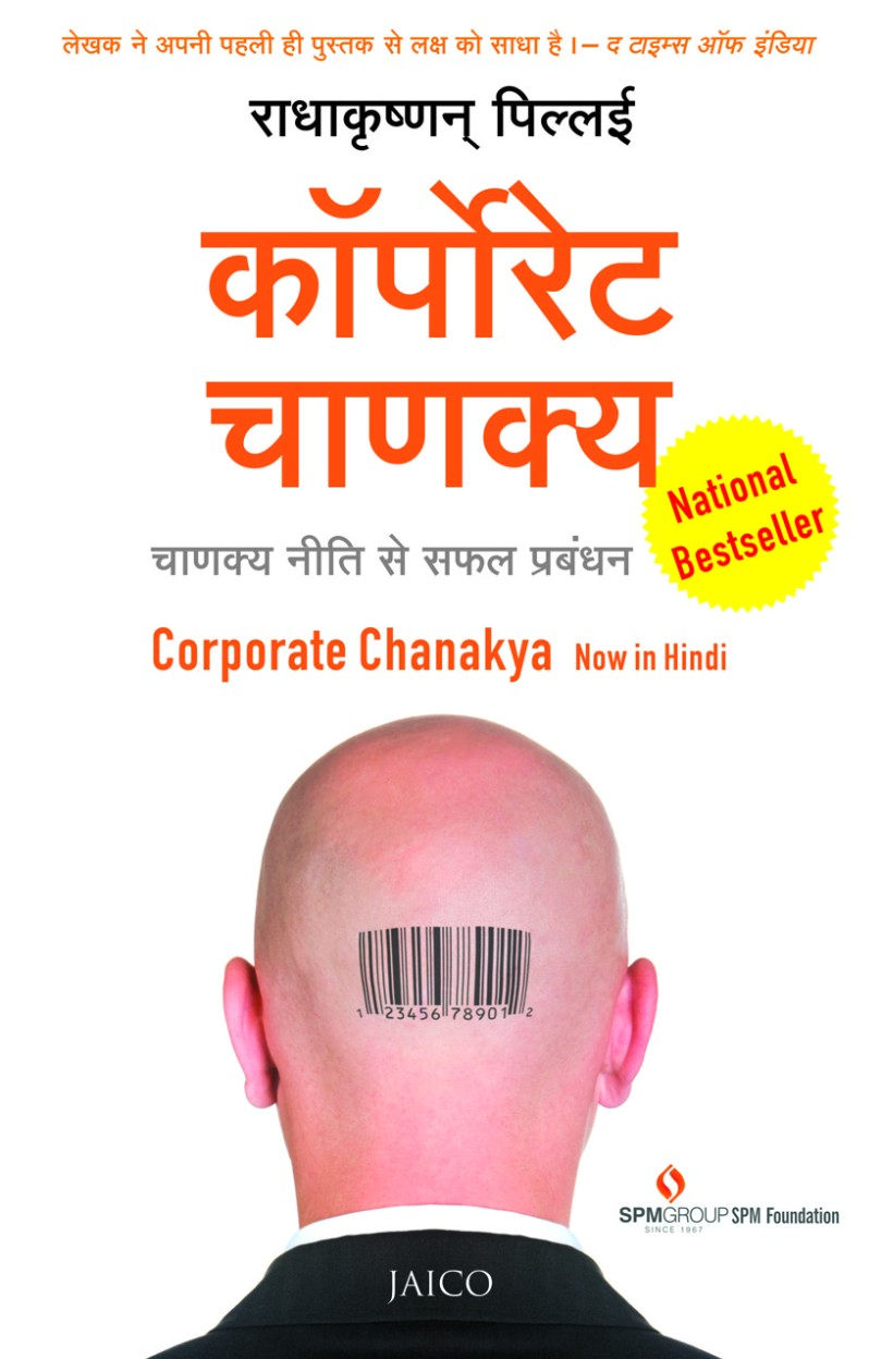 Corporate Chanakya (Hindi)