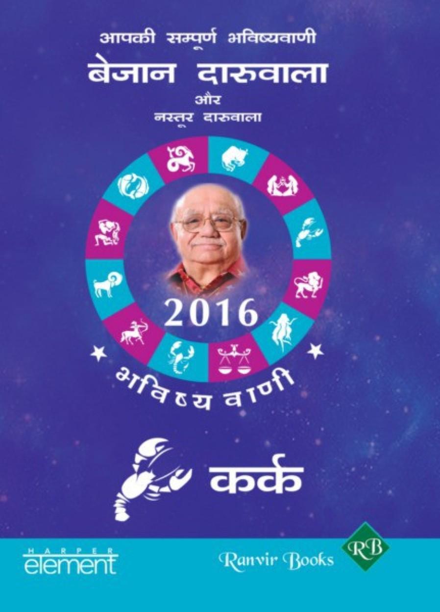 Bhavishyavani: Karka 2016 by Bejan Daruwalla