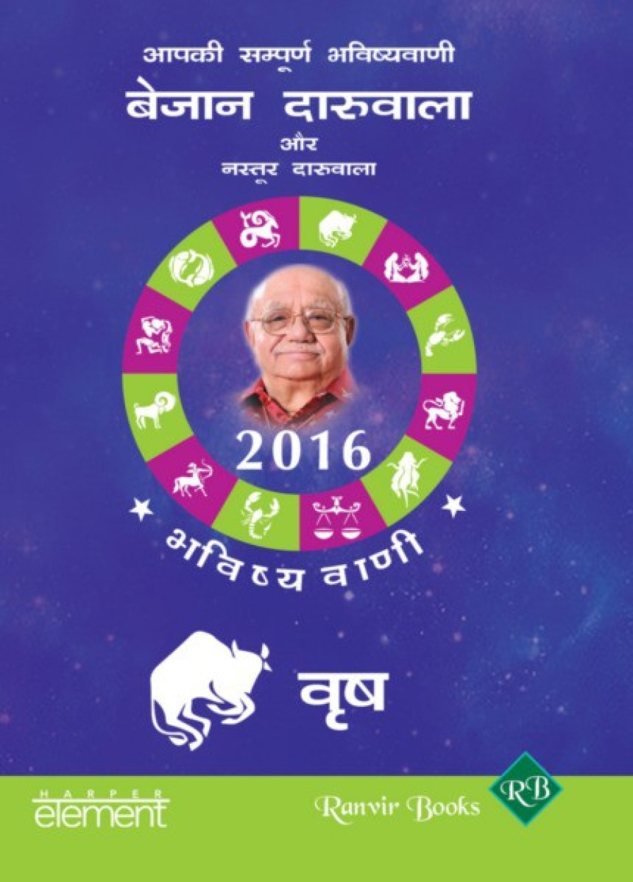 Bhavishyavani: Vrusha 2016 by Bejan Daruwalla