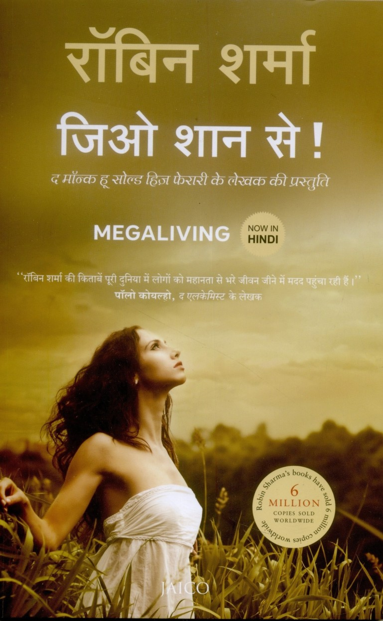 Megaliving: 30 Days To A Perfect Life (Paperback, Hindi) Megaliving: 30 Days To A Perfect Life - Robin Sharma