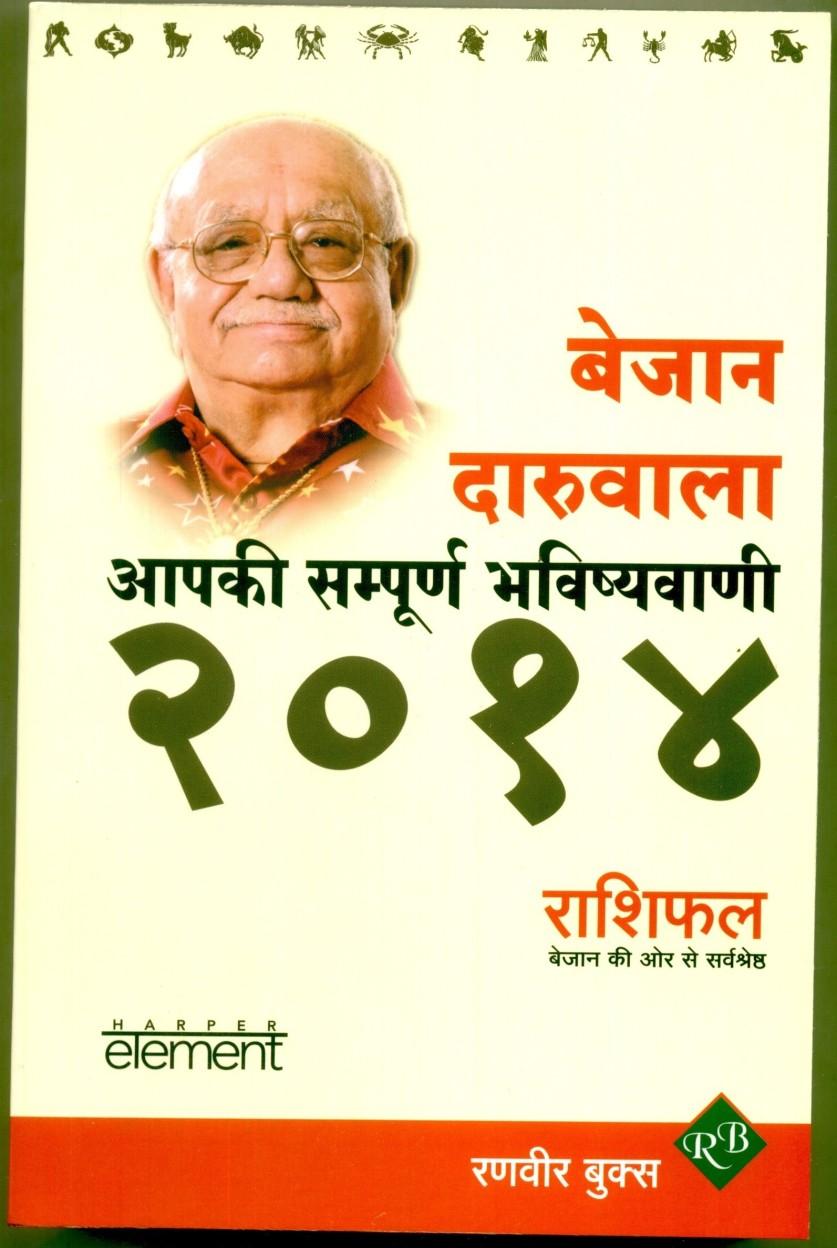 2014 ki Bhavishyavani (Hindi)