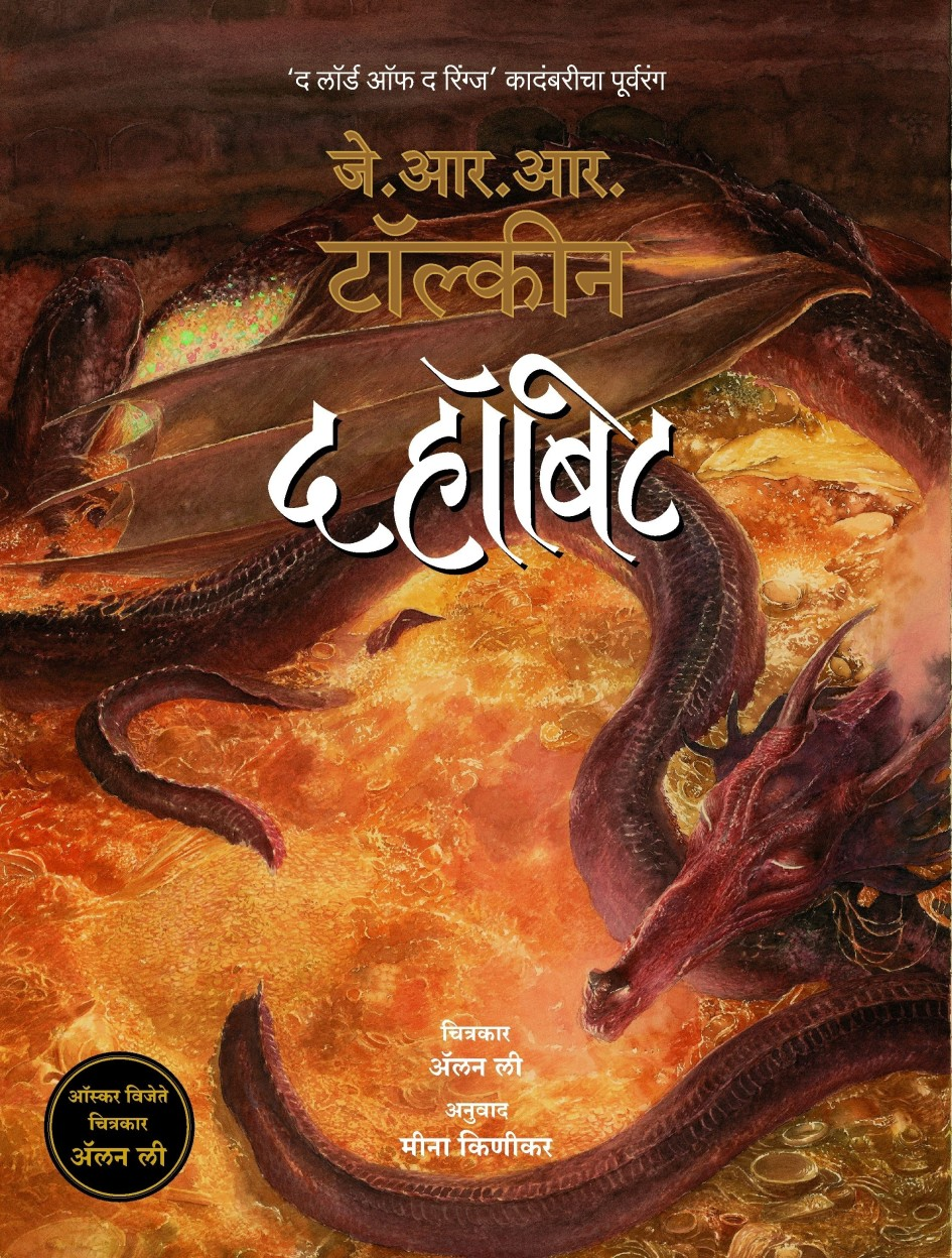 the hobbit (Marathi) (Marathi)