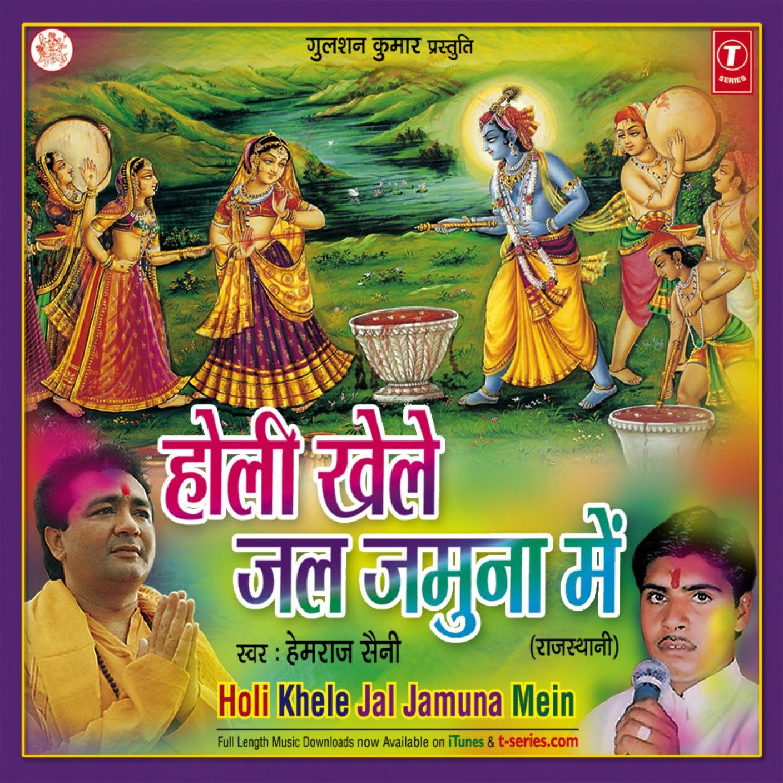 Holi Khele Jal Jamuna Mein-Kanudo Maar Gayo Pichkari-Holi