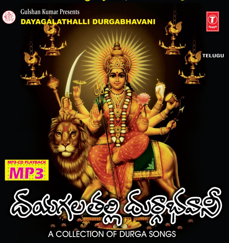 Dayagalathalli Durgabhavani (Durga Songs). Share