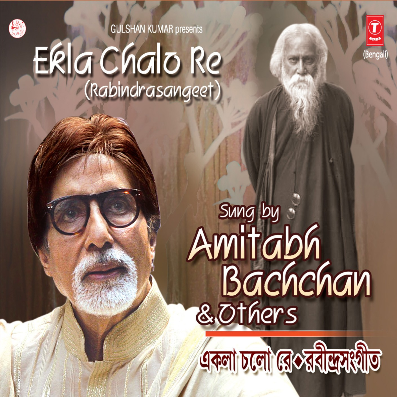 ekla chalo re bengali song