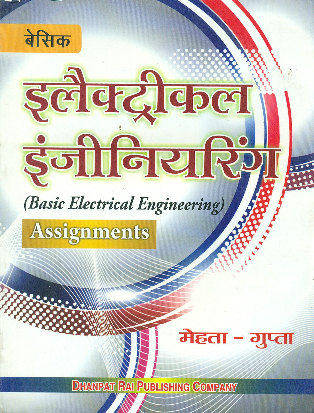 basic electrical engineering assignments st edition buy basic facebook