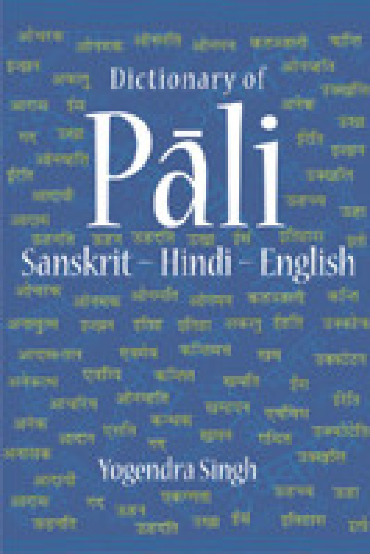 Dictionary Of Pali Sanskrit Hindi English 1st Edition