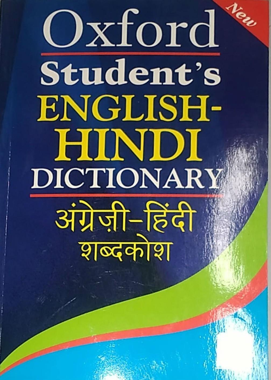 OXFORD STUDENTS ENGLISH HINDI DICTIONARY - Buy OXFORD ...