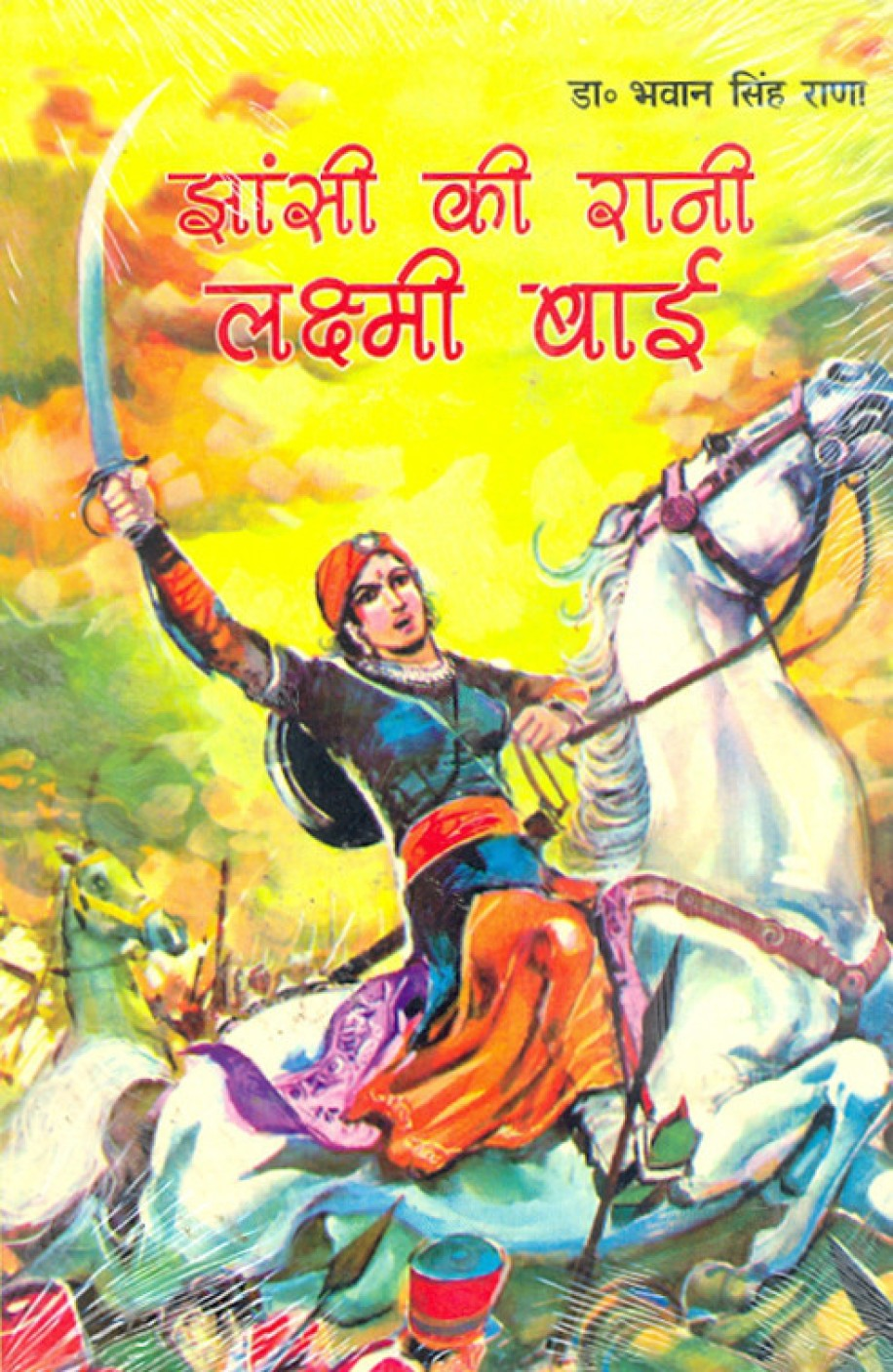 jhansi rani laxmi boy essay Rani lakshmi bai was the queen of the princely state of jhansi, which is located  on the northern  unfortunately, the child did not survive more than four months.