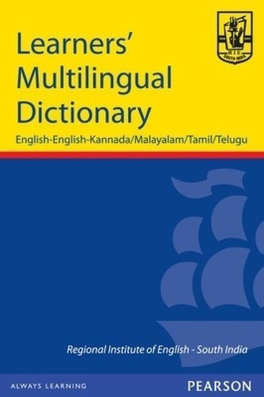 English Tulu Dictionary online