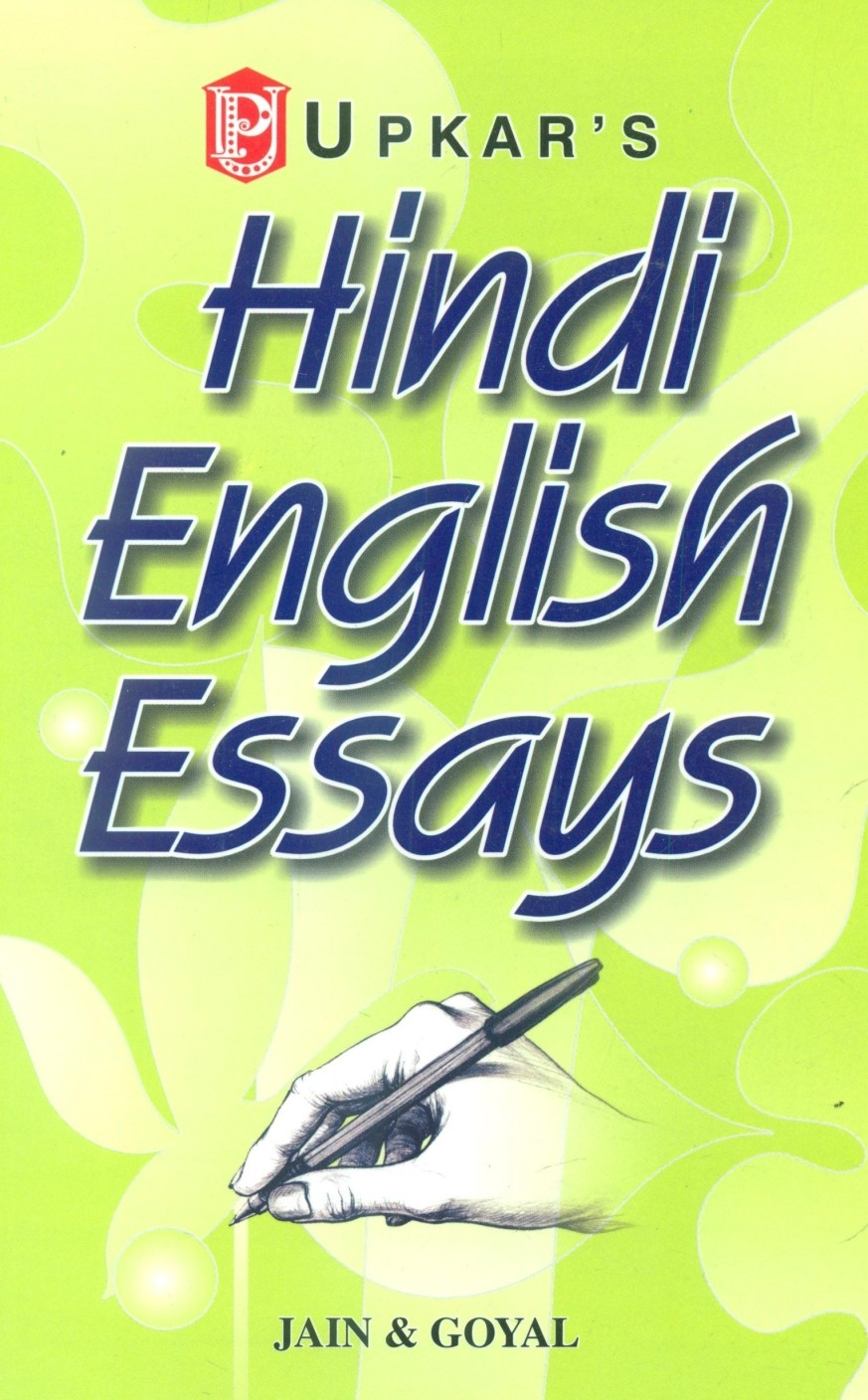 read english essays online Free online papers, essays, and research papers online writing vs formal english - we have come full circle in forms of communication.