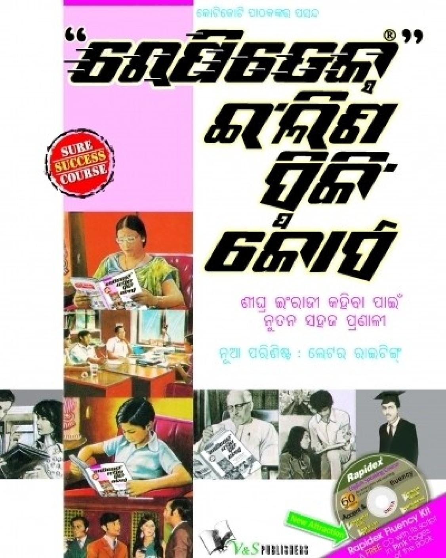 Rapidex English Speaking Course Rapidex PDF Download
