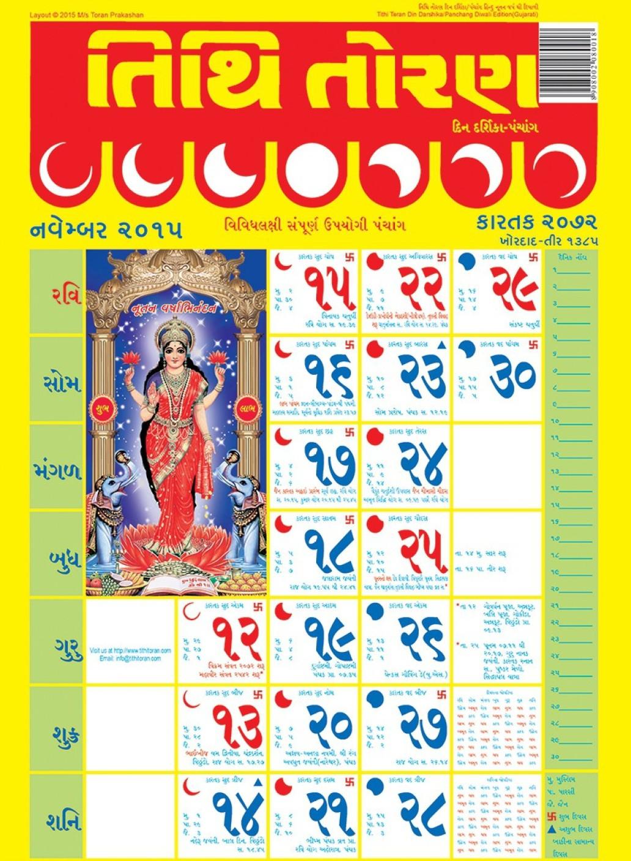 tithi toran gujarati calendar 2018 pdf
