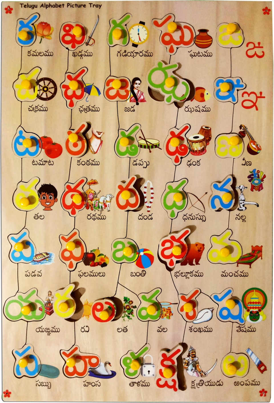 Skillofun Telugu Alphabet Picture Tray Price in India - Buy ...