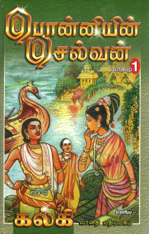 Ponniyin Selvan Tamil PDF Free Download - Tamil Desiyam
