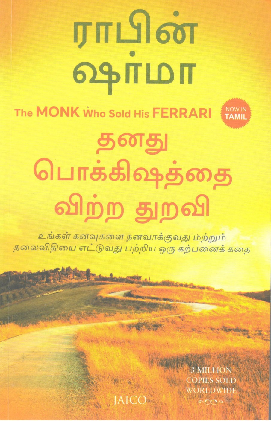 the monk who sold his ferrari (tamil) price in india - buy the monk