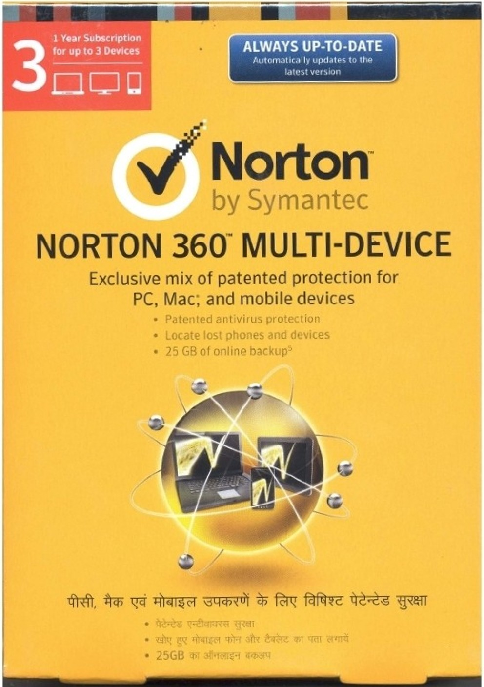 The Good Norton is mercifully light on system resources; it's intuitive, covers most of the bases that a comprehensive security-and-performance tool should, and includes free online storage.