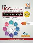 NTA UGC NET/SET/JRF book Hindi from the house of RS Aggarwal