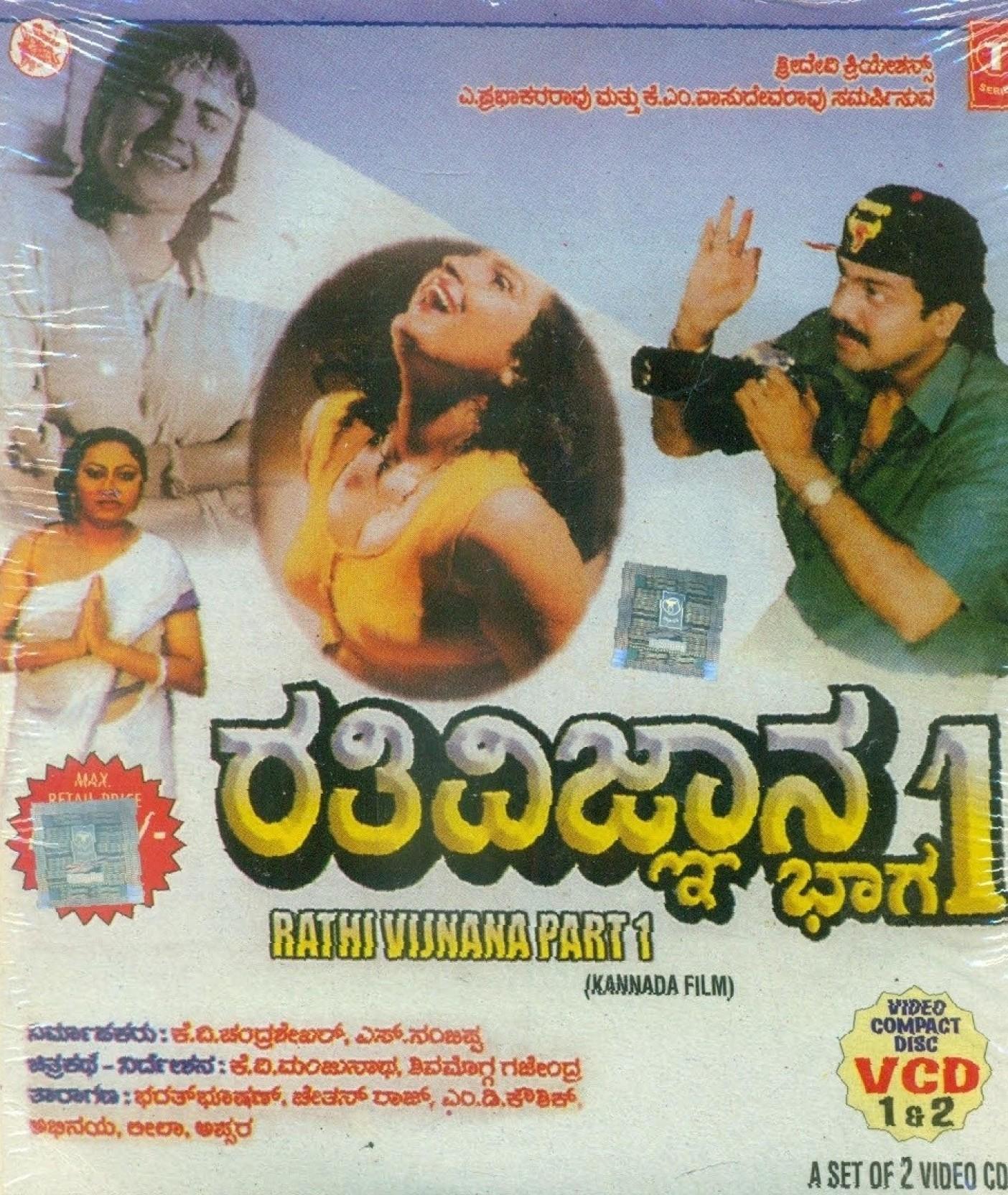 Rathi manmatha movie online