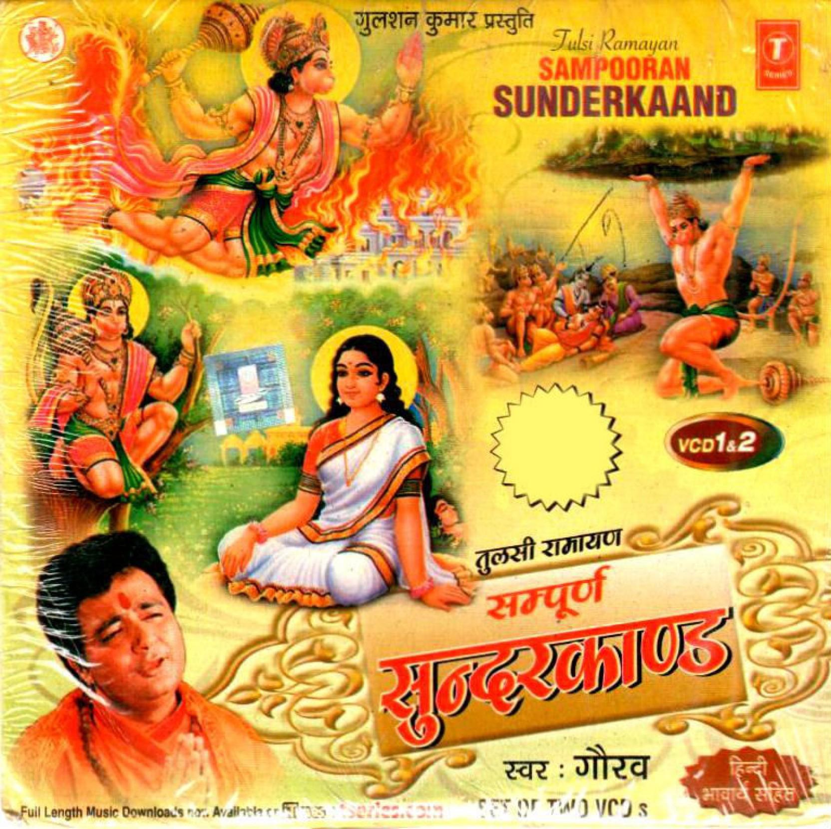 Tulsi Ramayan-(Sampoorn Sundar Kand) Music VCD - Price In