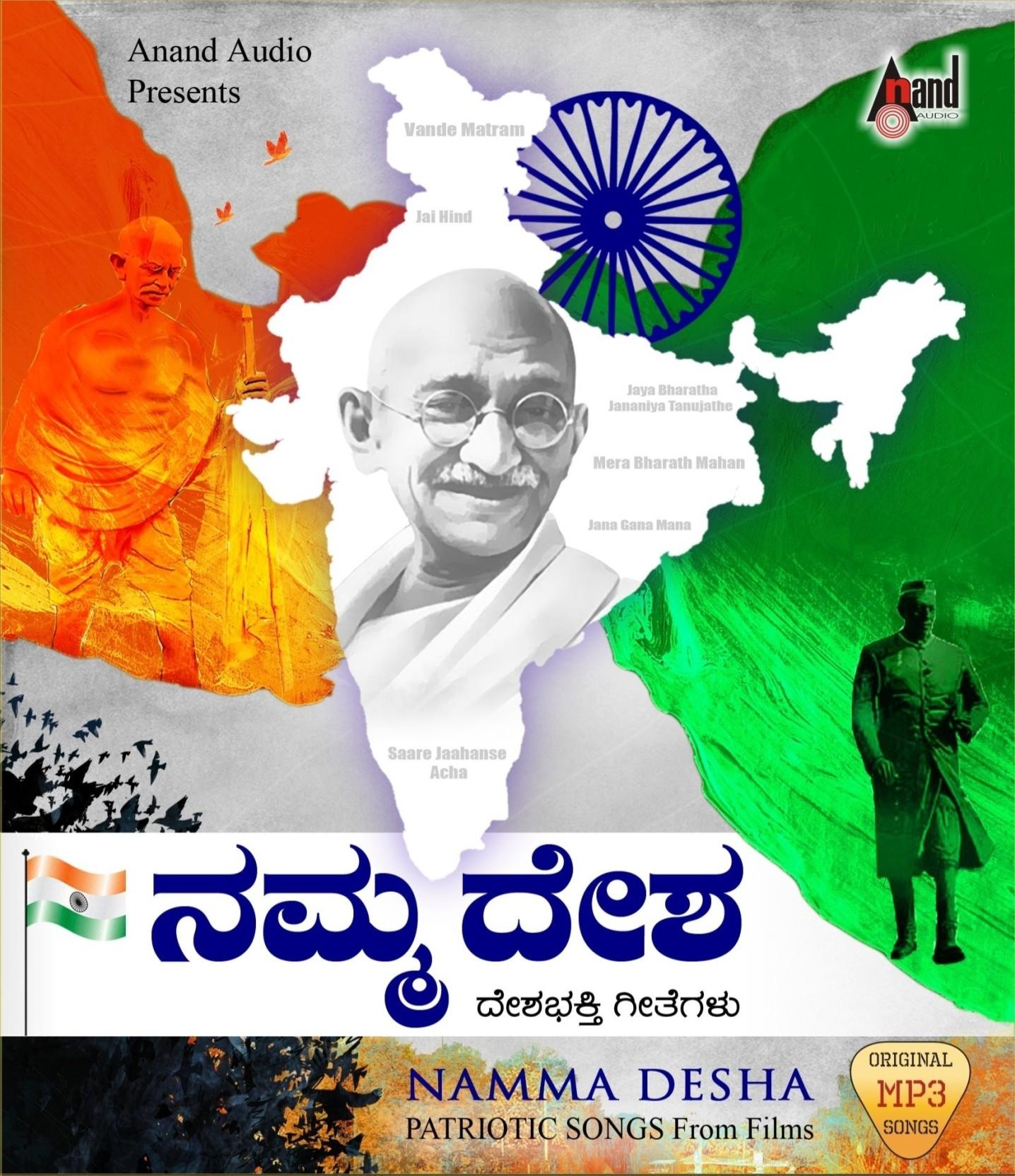 Namma Desha Music MP3 - Price In India  Buy Namma Desha