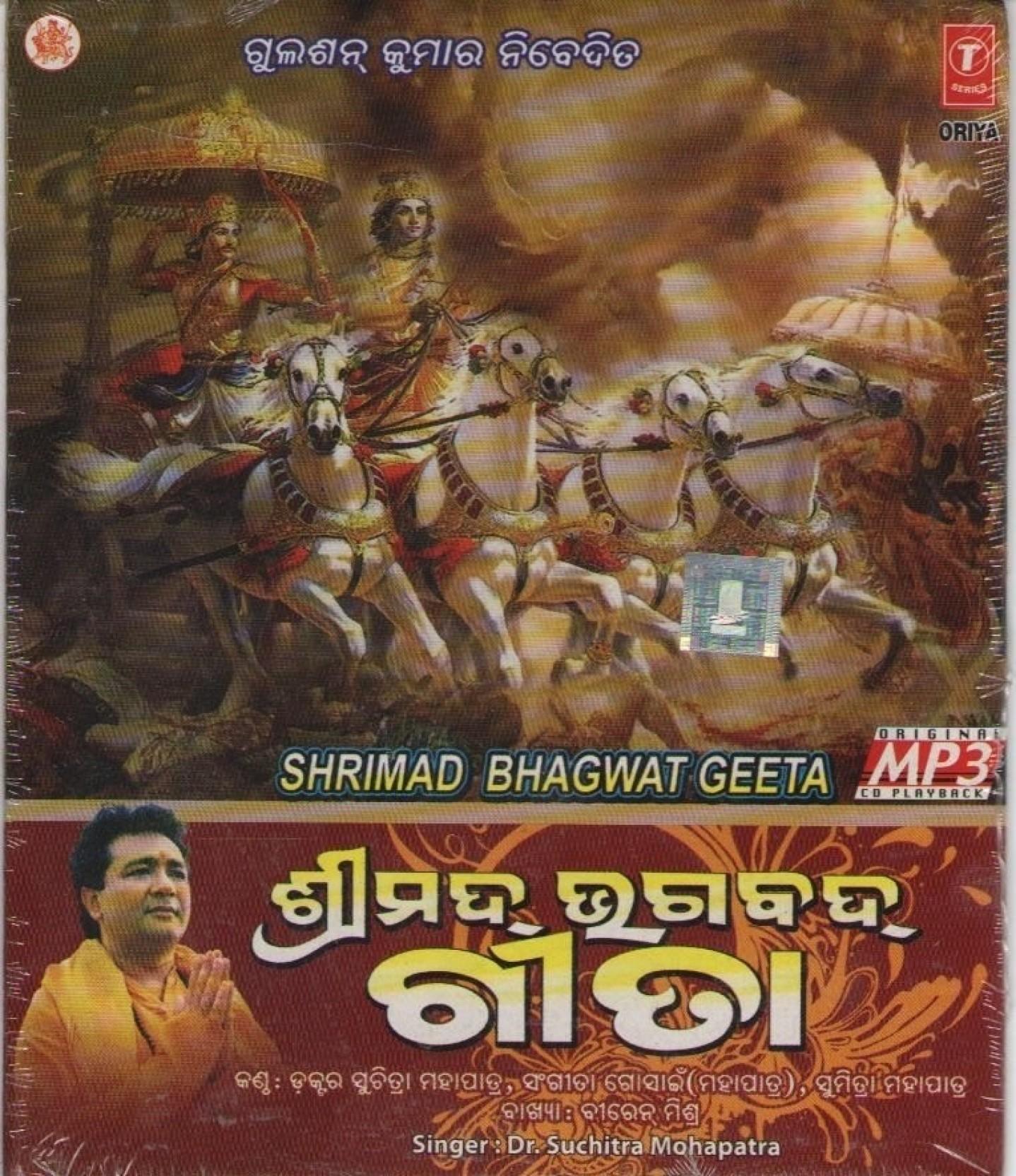 Mere Yaar Bathere Ne Mp3 Download: Shrimad Bhagwat Geeta Music MP3