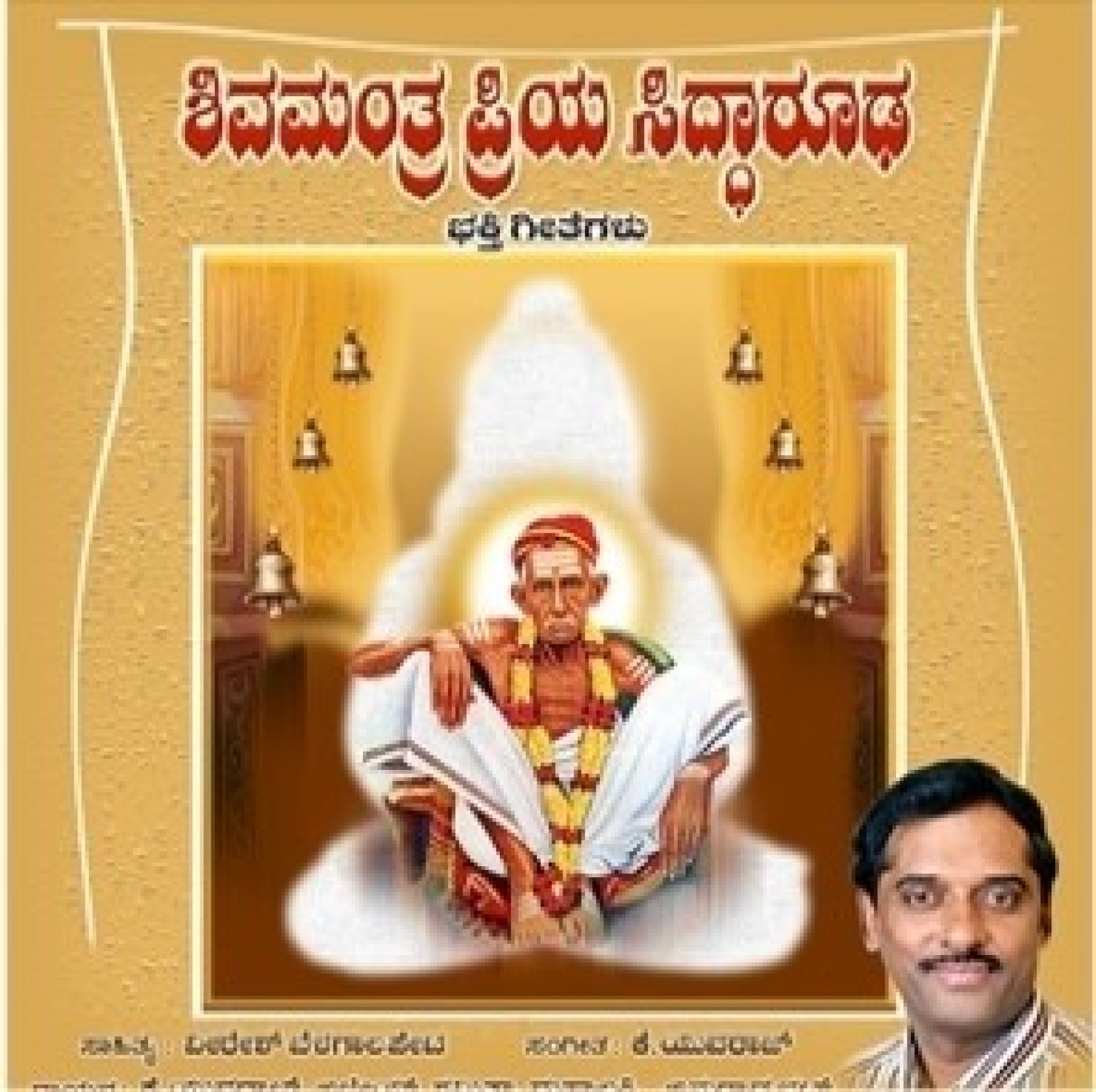 St Shiva Mantra Audio – Grcija