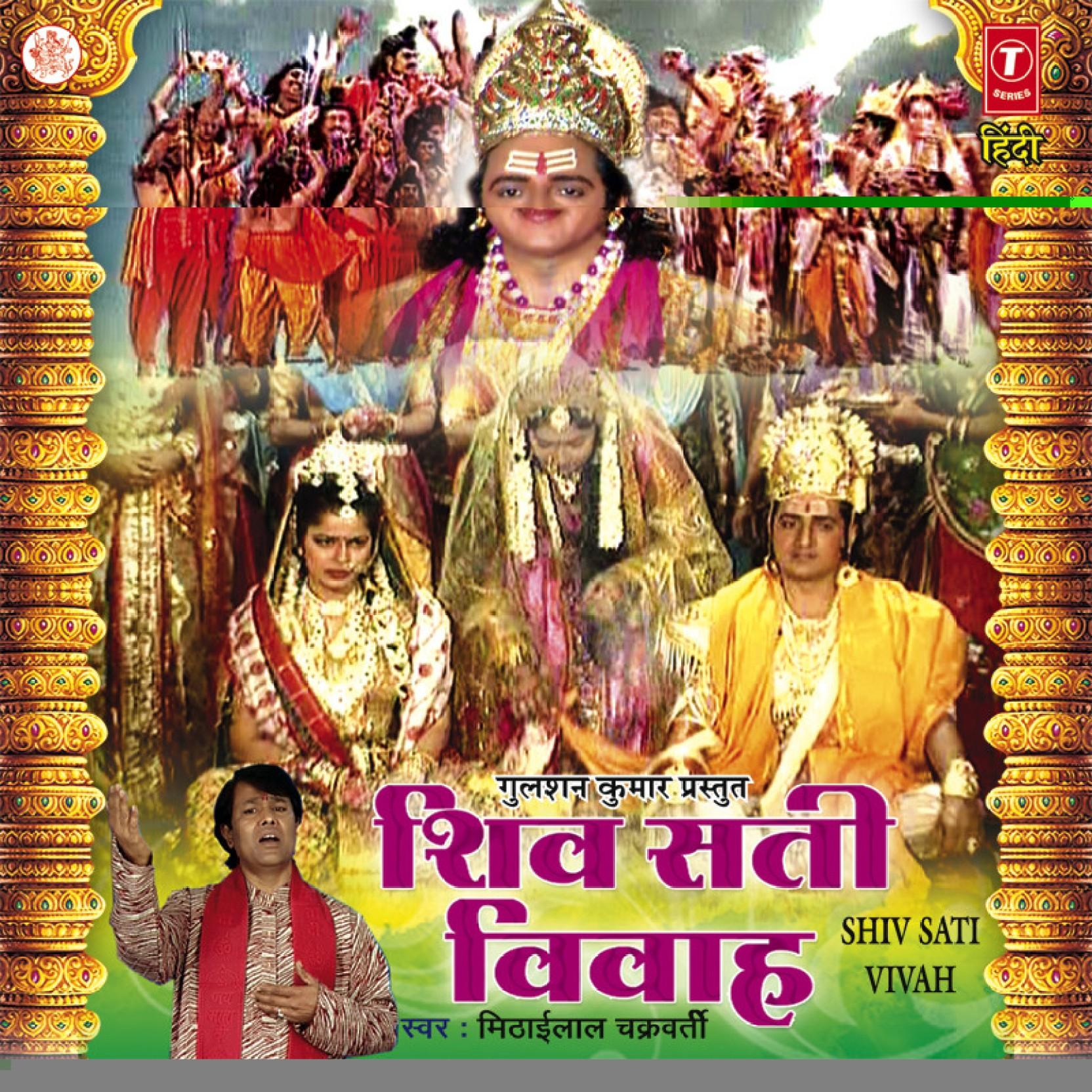 Shiv Sati Vivah Music VCD - Price In India  Buy Shiv Sati