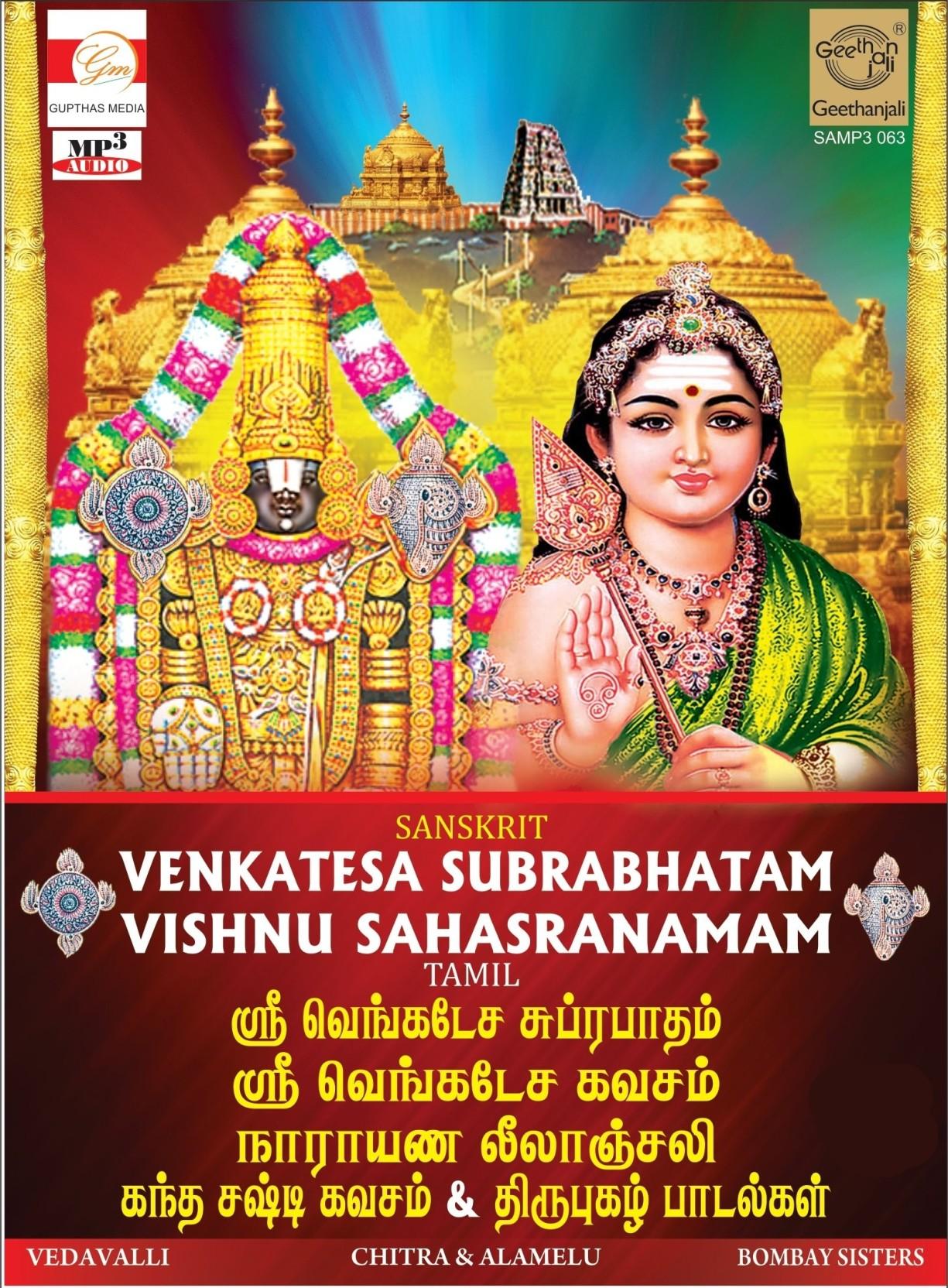 Venkatesa Subrabhatam / Vishnu Sahasranamam Music MP3