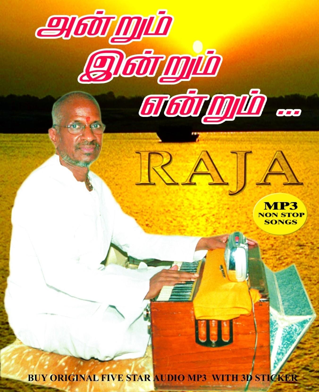 Download Tamil Mp3 Songs: Ilayaraja Hits 2