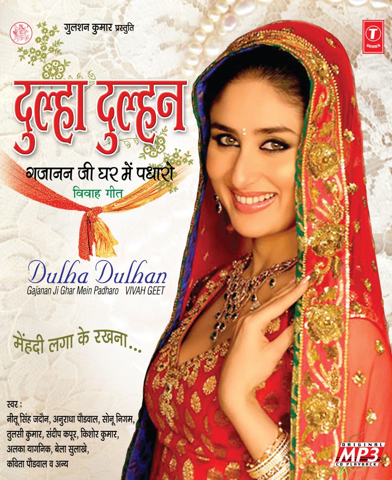 Dulha Dulhan Hindi Movie The Profit Season 1 Car Cash