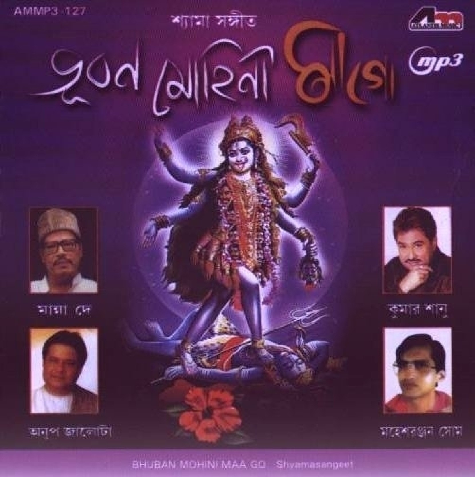 Esechhi Ami Esechhi Manna Dey: Bhuban Mohini Maa Go Music MP3