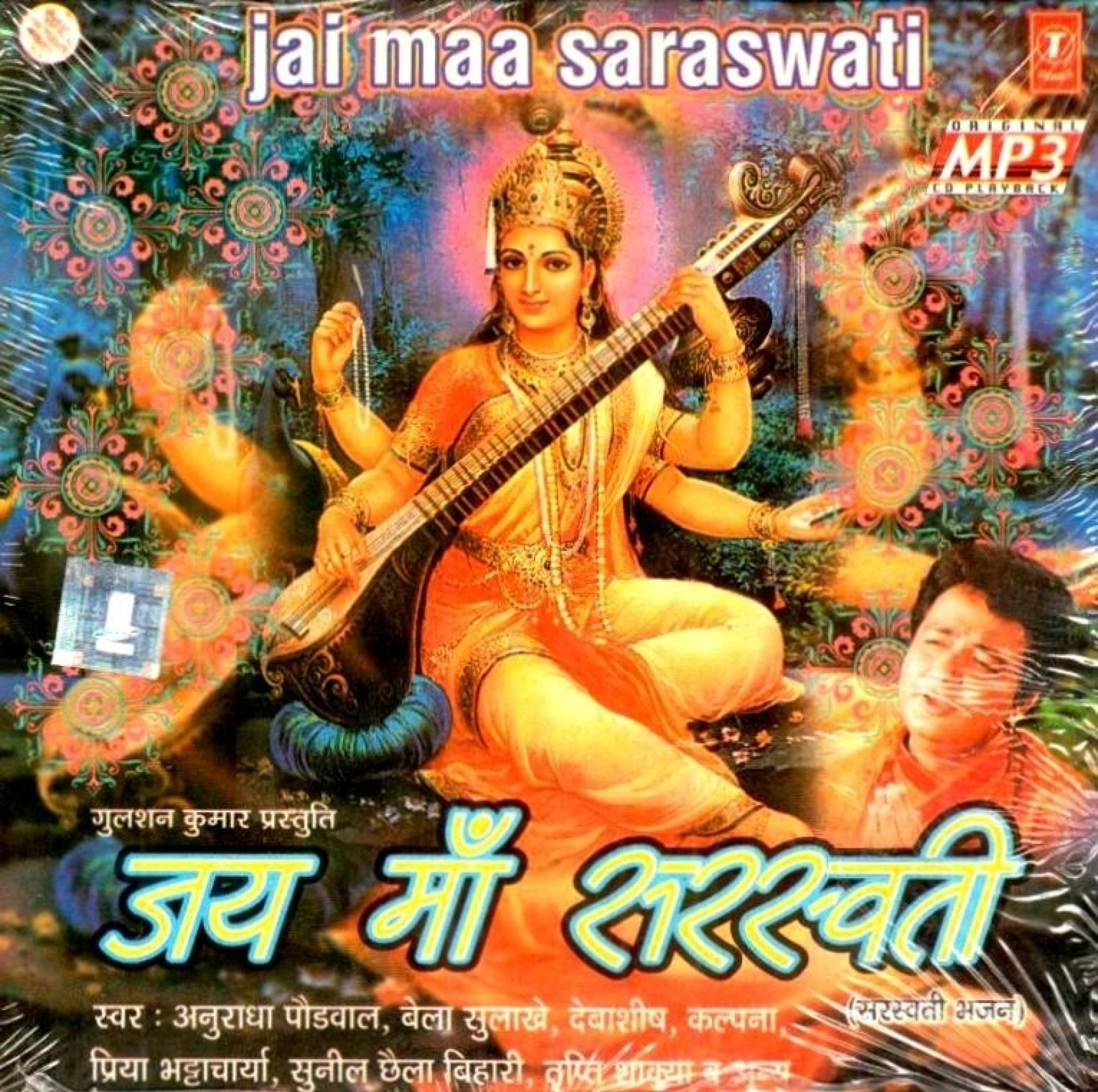 Maa Ke Bhajan Mp3 Zip