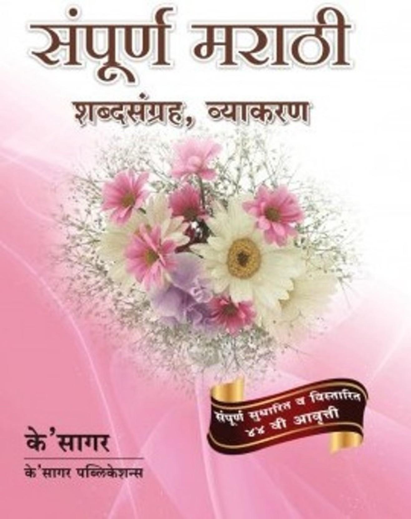 Sampurn marathi shabd sangrah vyakaran buy sampurn marathi shabd add to cart izmirmasajfo