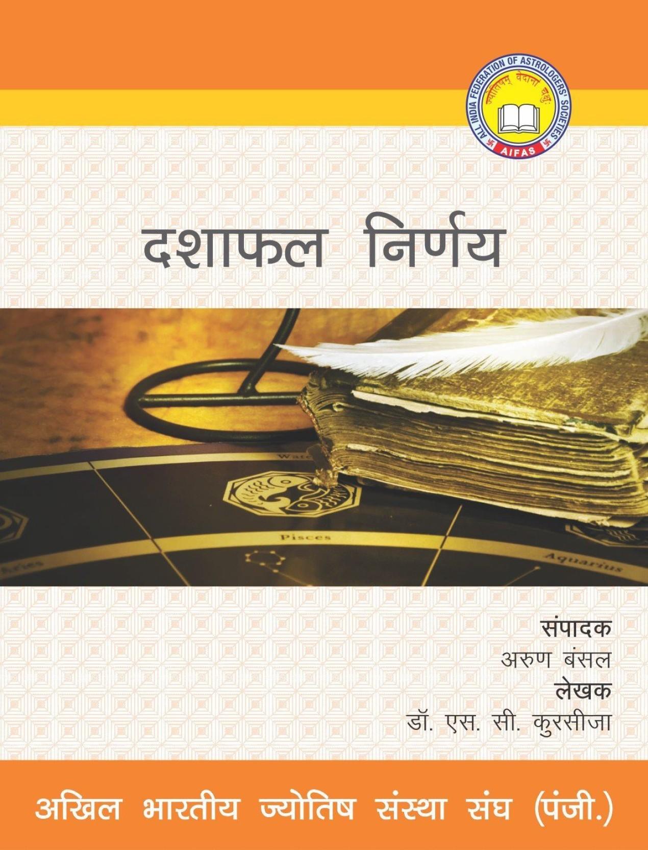 Dashaphal Nirnay: Buy Dashaphal Nirnay by Dr  S C  Kursija at Low