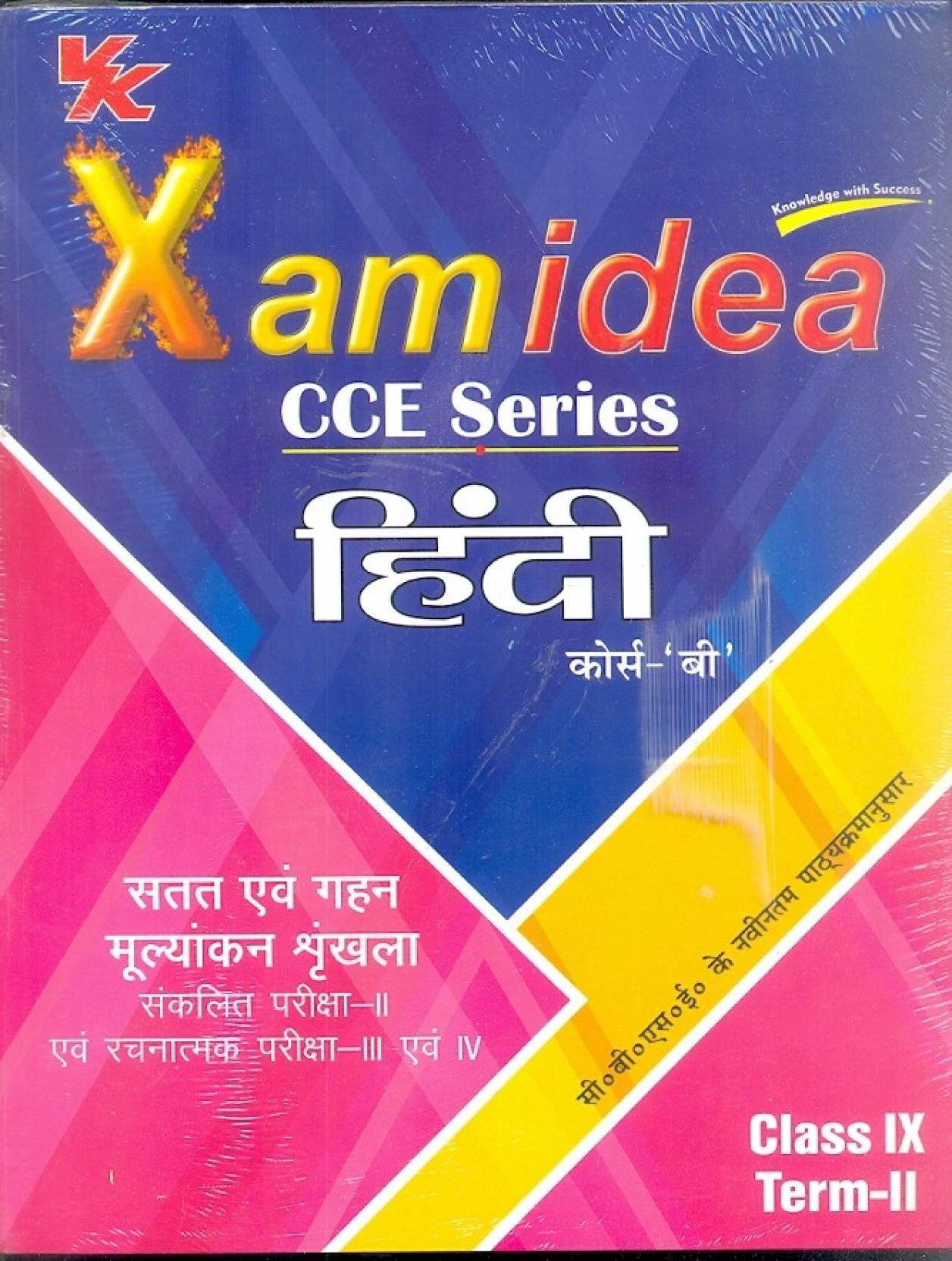 Xam Idea Class 10 Science Pdf 2018