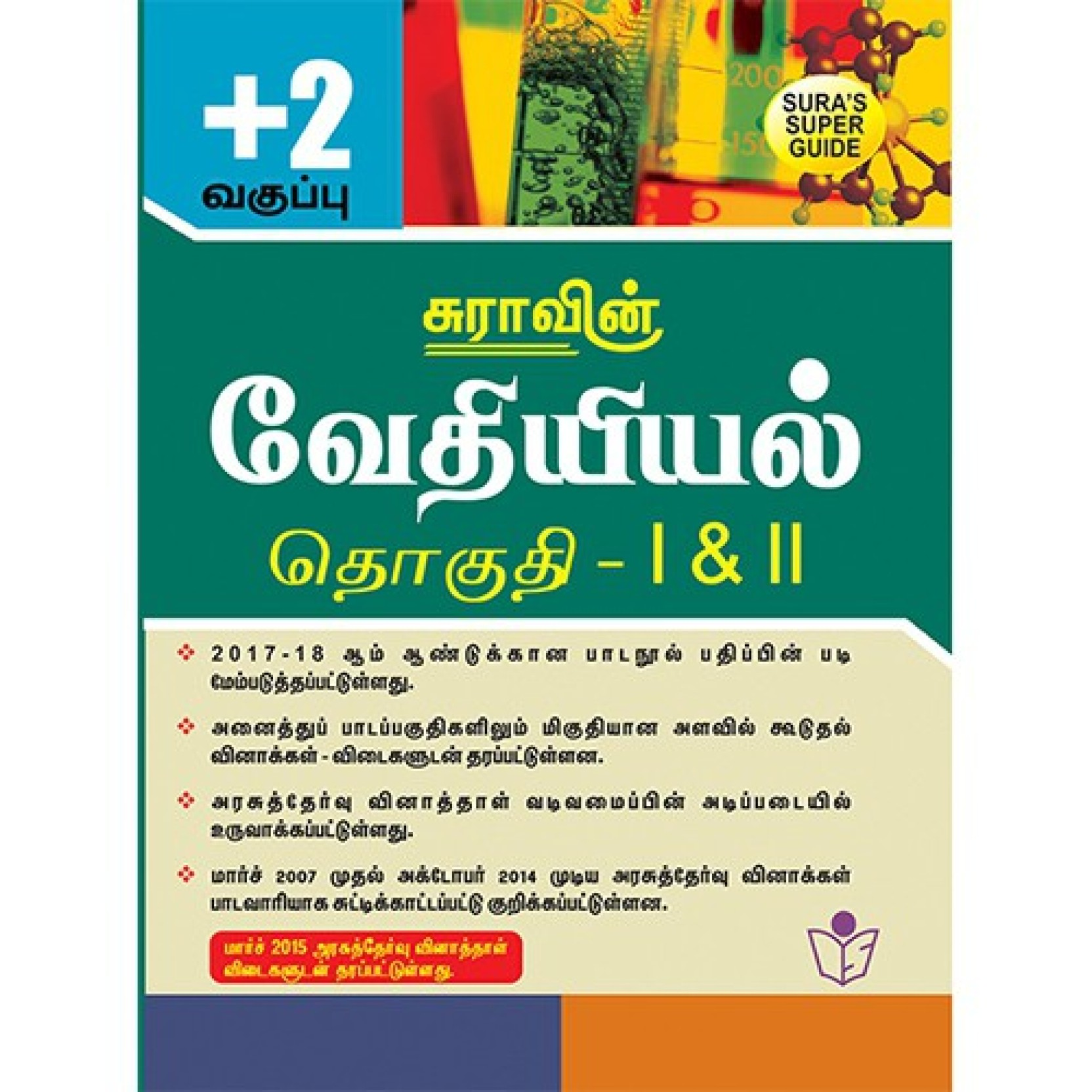 12th Standard Guide Chemistry Tamil Medium Tamilnadu State Board Syllabus.  ADD TO CART