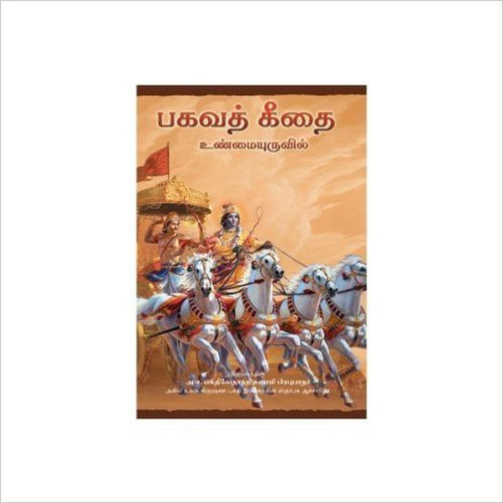ஸ்ரீமத்பகவத்கீதை: Srimad Bhagavad Gita (Tamil)  Bhagavad Gita Book In Tamil