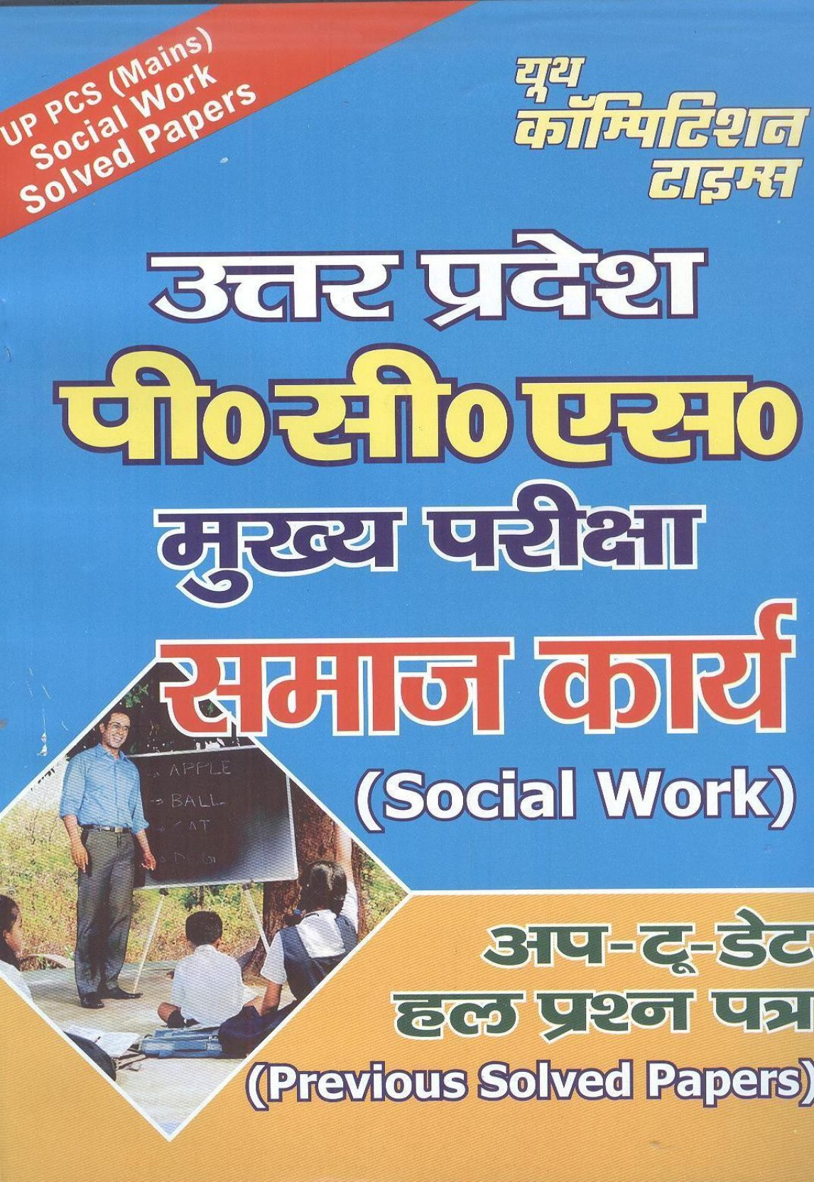Social work papers