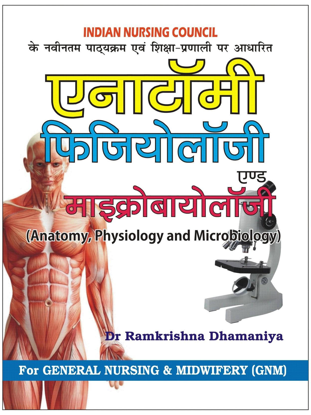 Anatomy, Physiology and Microbiology (Hindi) - Buy Anatomy ...