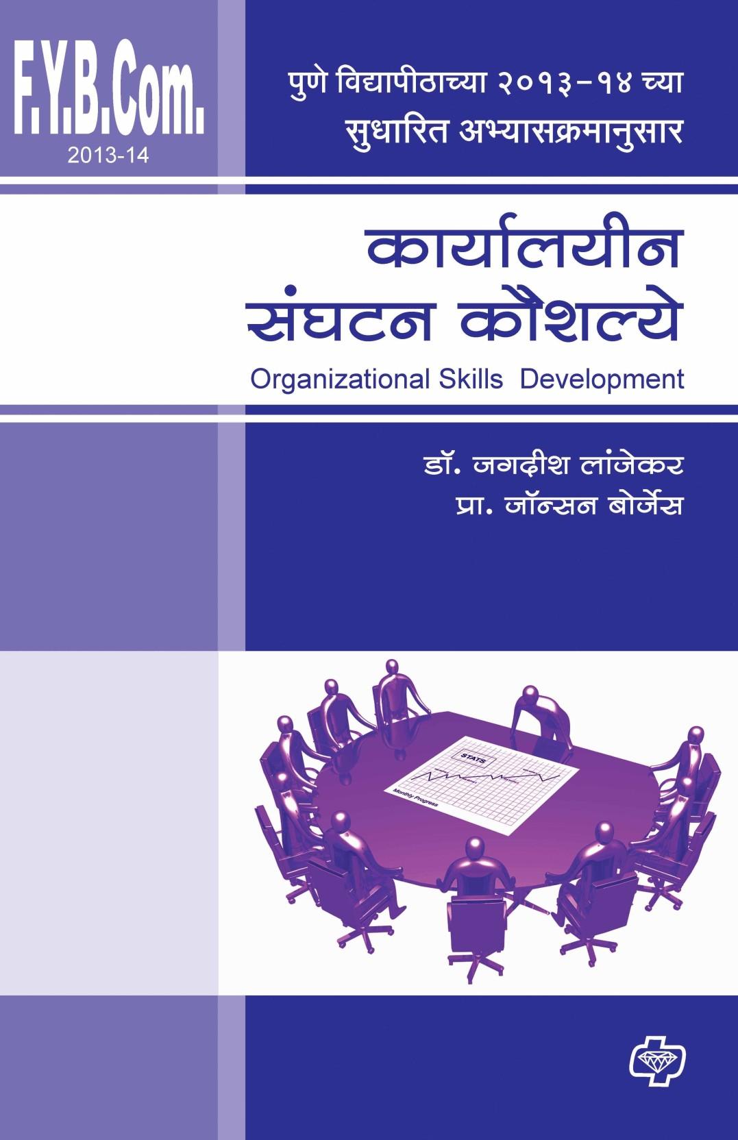 Karyalayeen Sanghtan Kaushalya (Marathi): Buy Karyalayeen Sanghtan