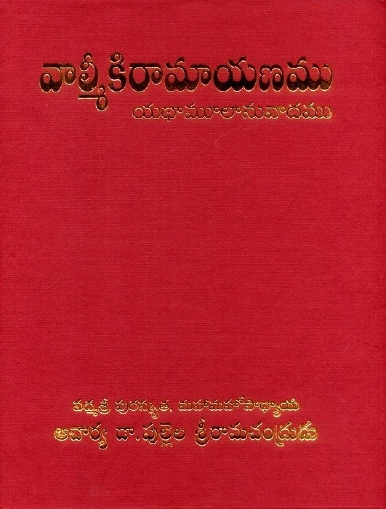 the ramayana of valmiki book 2 summary